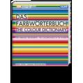 Цветовой словарь